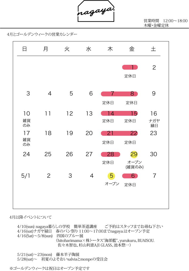 nagaya_201604月営業