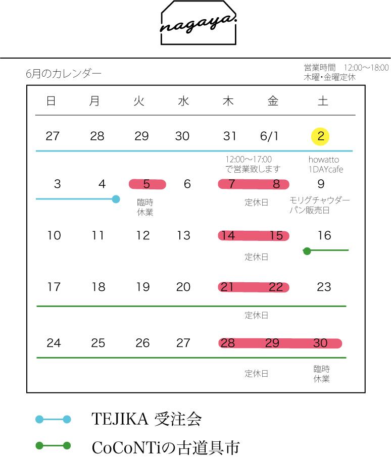 nagaya_201806月営業