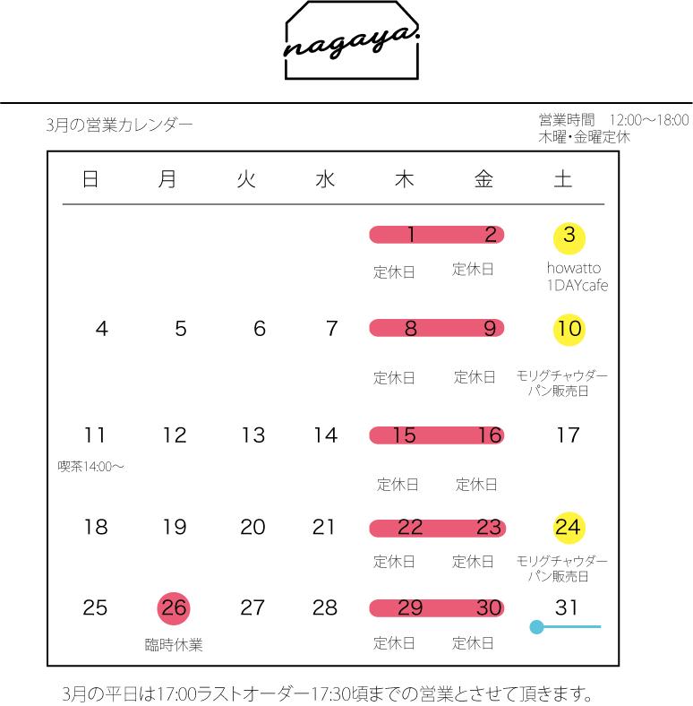 nagaya_201803月営業