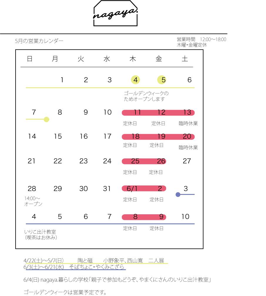 nagaya_20175月営業
