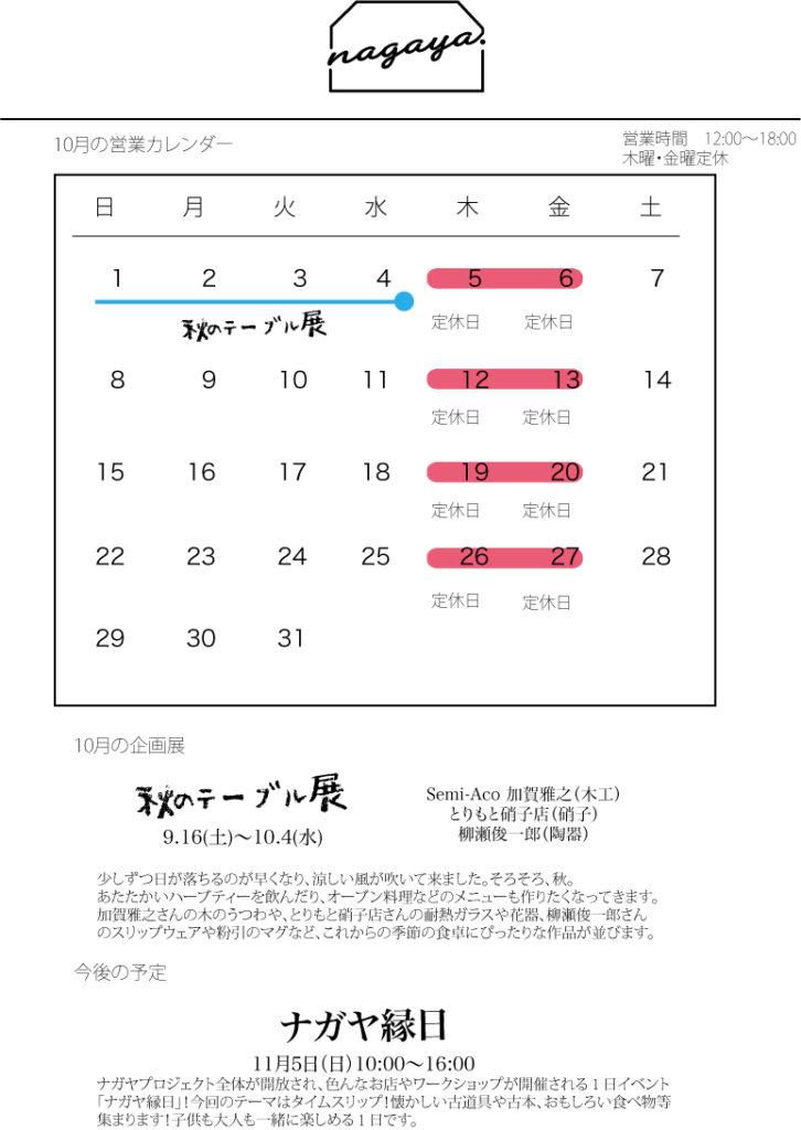 nagaya_201710月営業