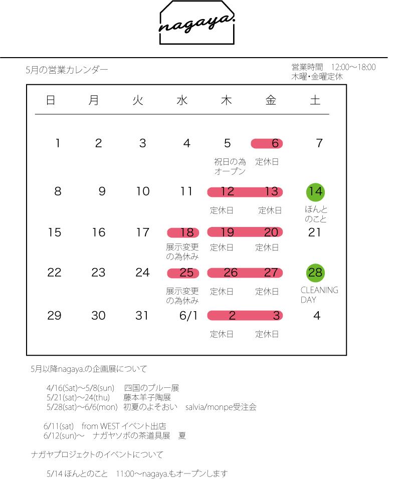 nagaya_201605月営業
