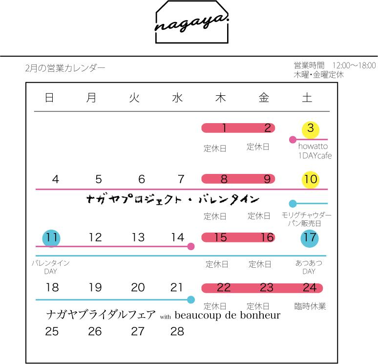 nagaya_201802月営業