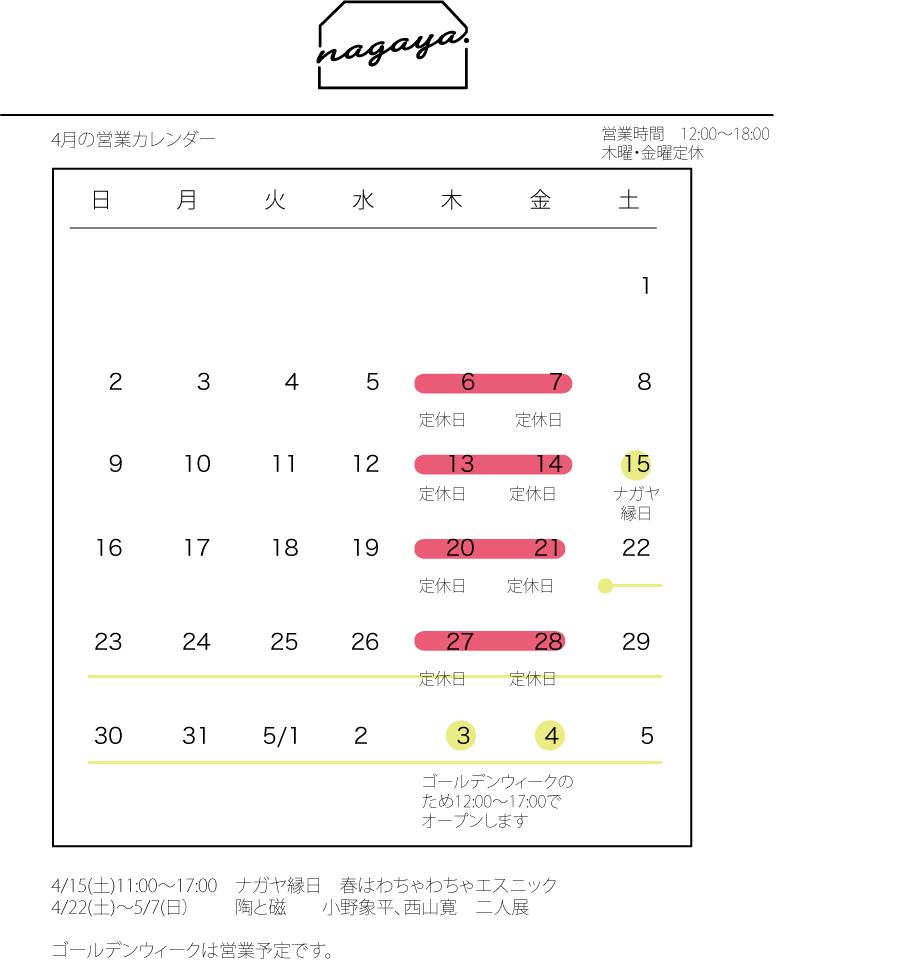 nagaya_20174月営業