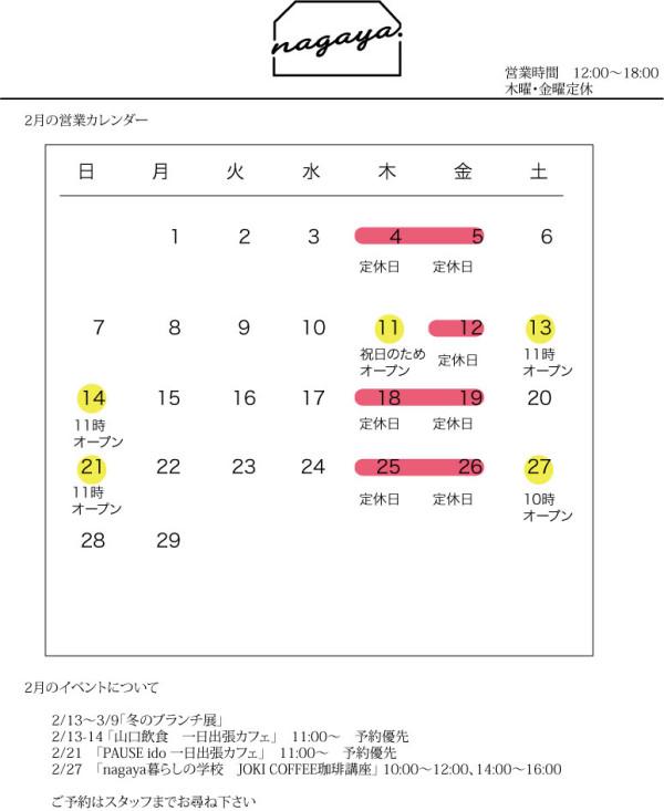 nagaya_201602月営業