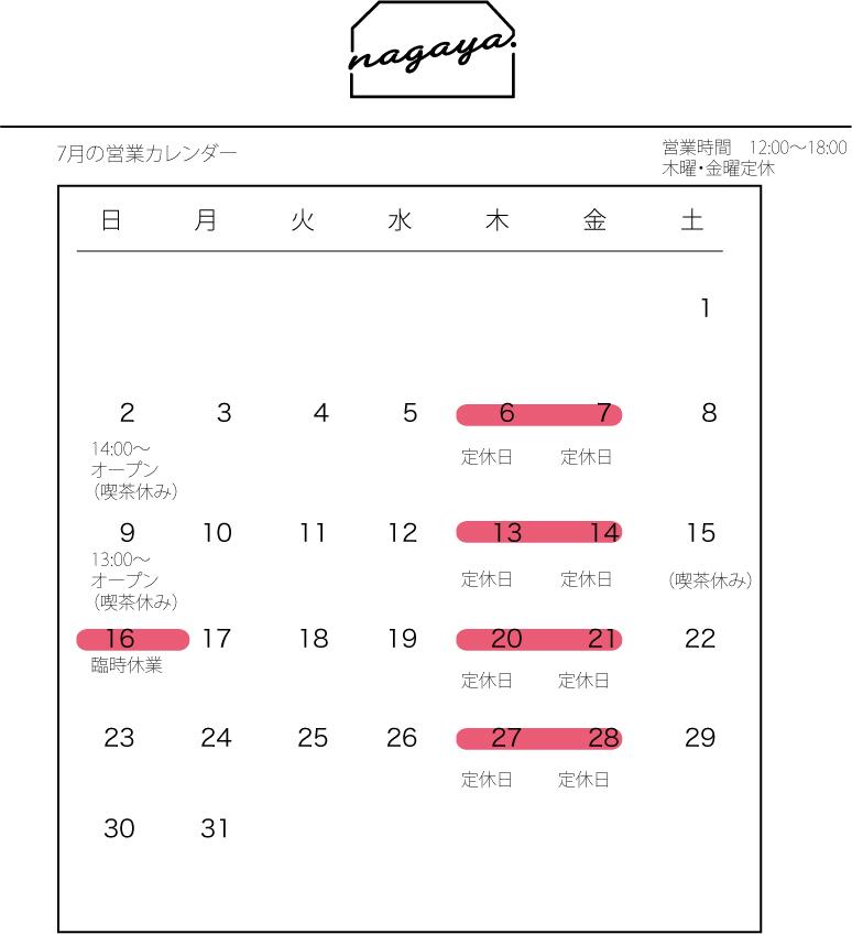 nagaya_20177月営業