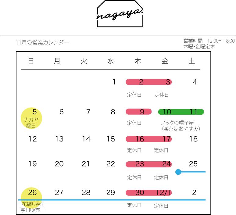 nagaya_201711月営業