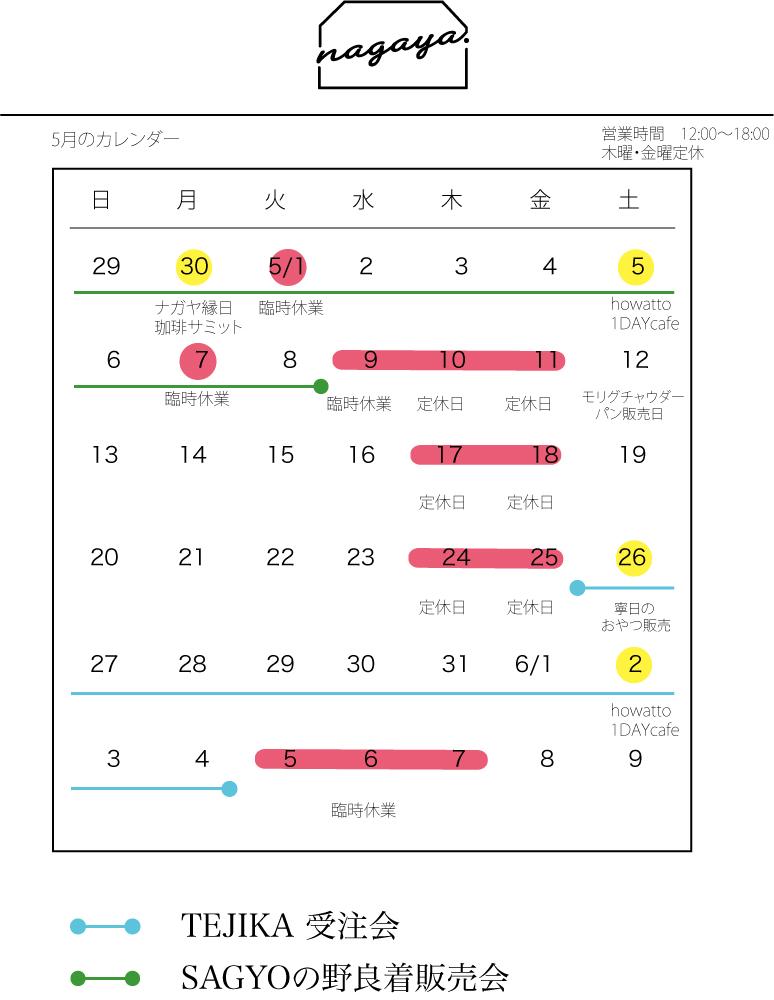 nagaya_201805月営業