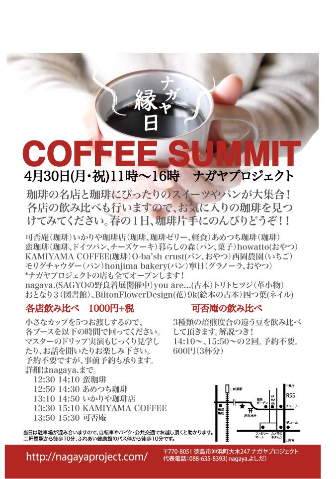 A6_TT_縁日_コーヒーサミット