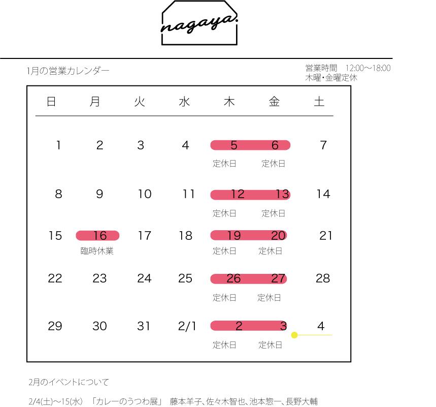 nagaya_20171%e6%9c%88%e5%96%b6%e6%a5%ad