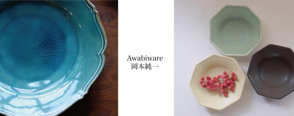 awabiwaew_t_b