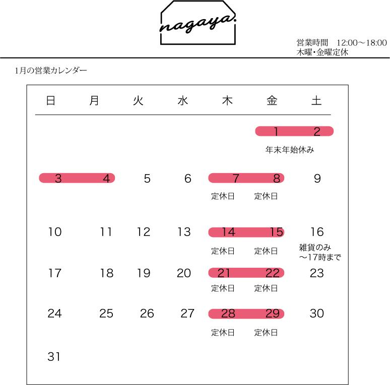 nagaya_201601月営業