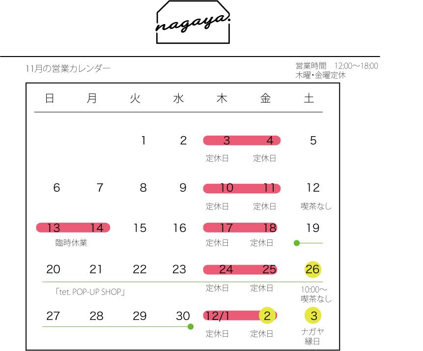 nagaya_201611%e6%9c%88%e5%96%b6%e6%a5%ad