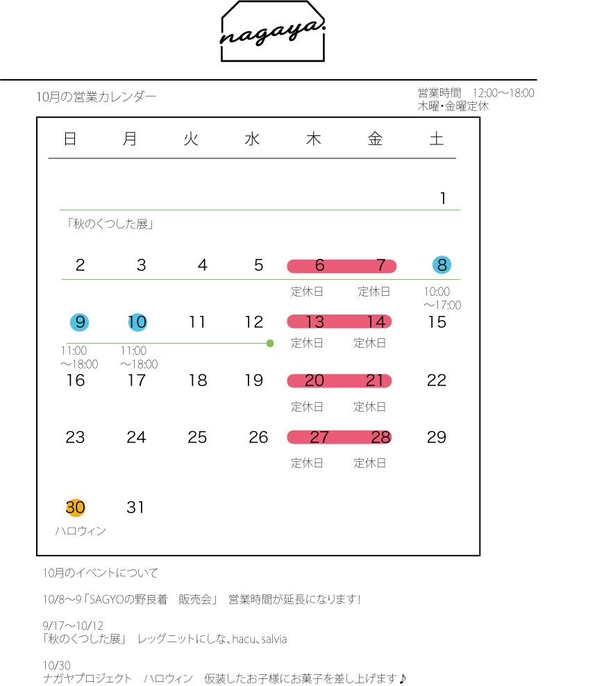 nagaya_201610%e6%9c%88%e5%96%b6%e6%a5%ad