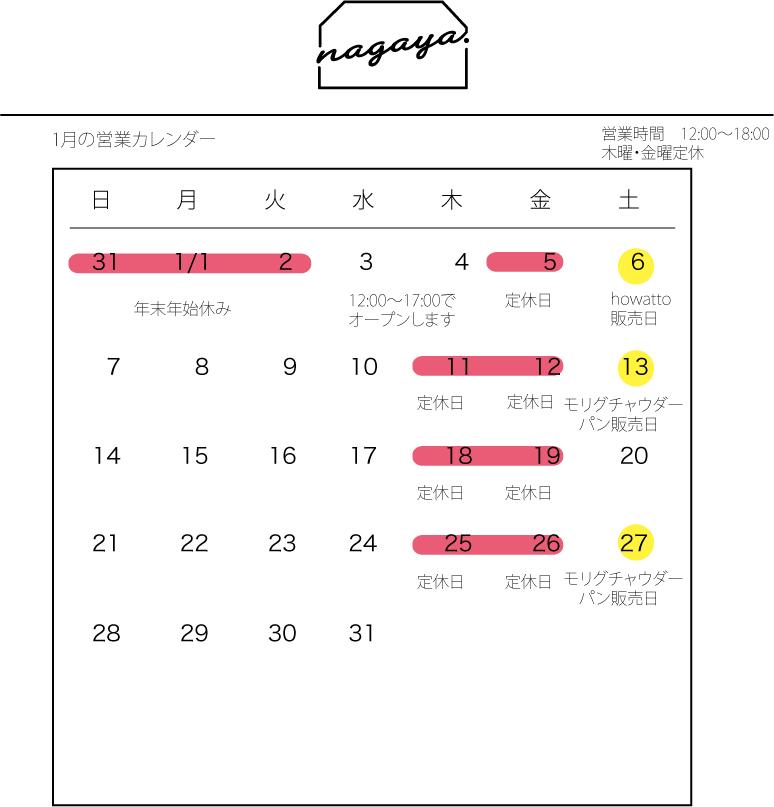nagaya_201801月営業