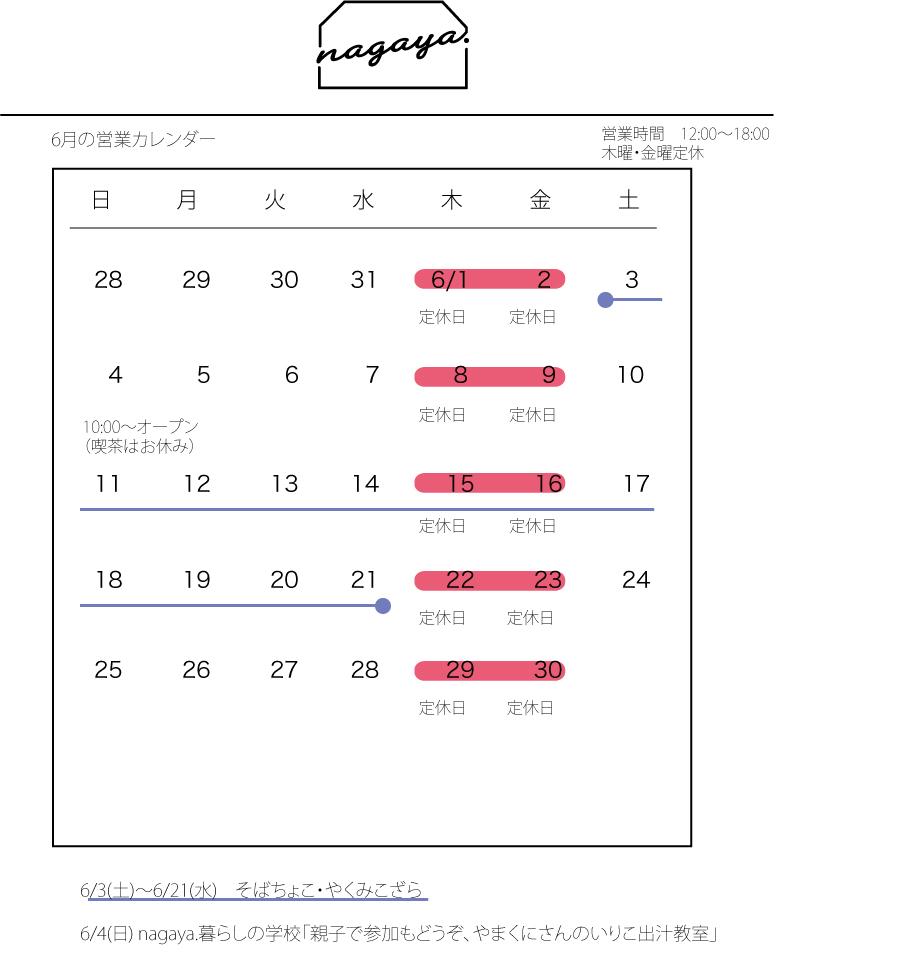 nagaya_20176月営業