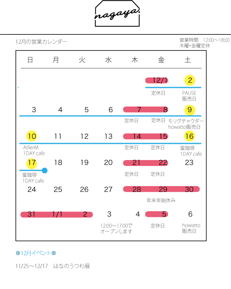 nagaya_201712月営業