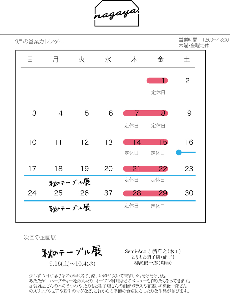 nagaya_20179月営業