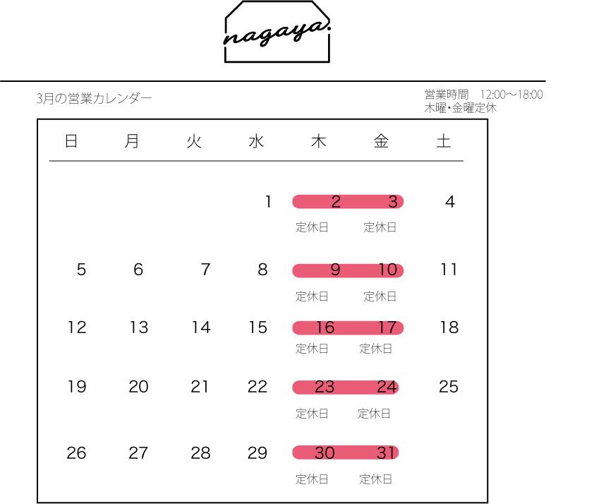 nagaya_20173月営業