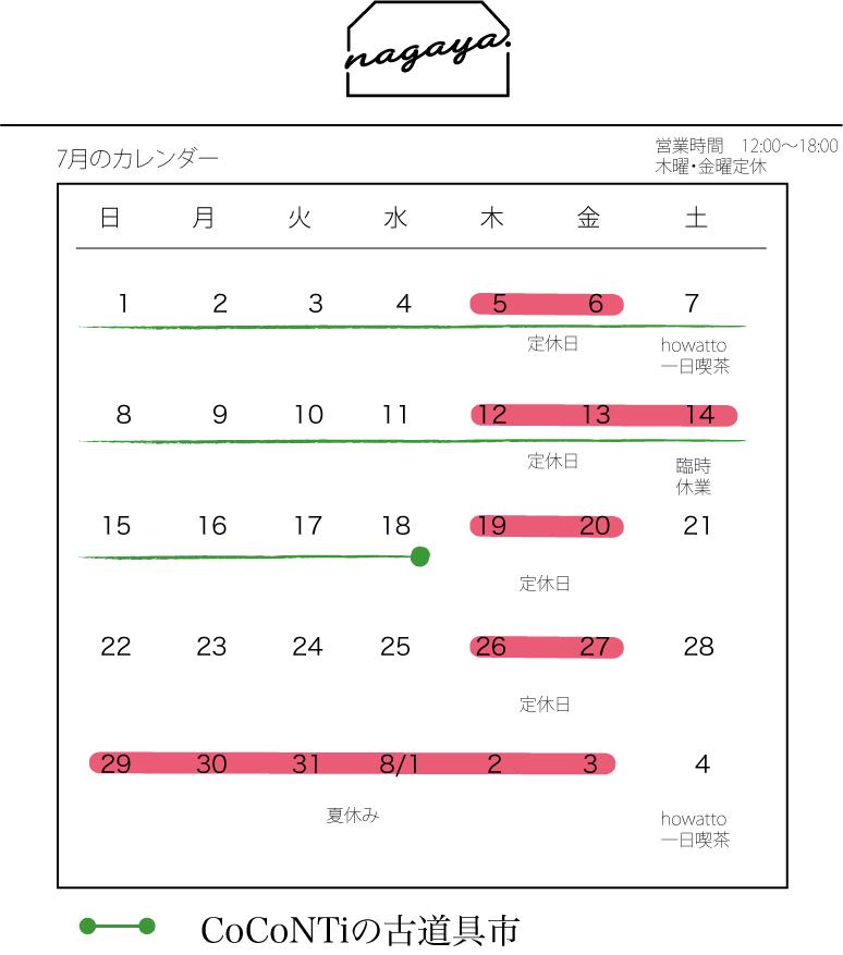 nagaya_201807月営業