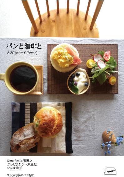 pancoffee