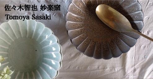 sasaki_banner