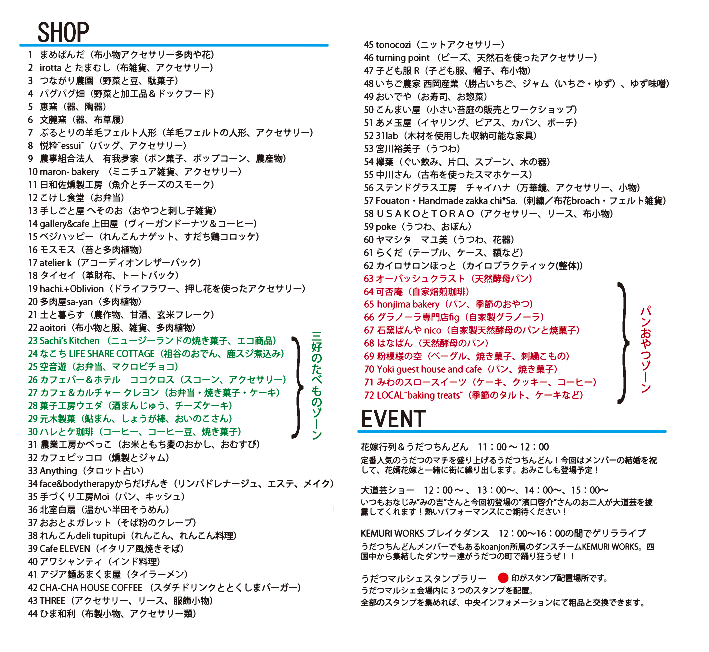 18th_udatsu_marche_map_list
